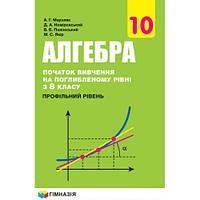 Алгебра і початки аналізу. Підручник для 10 класу з поглибленим вивченням математики. Надано гриф МОН України.