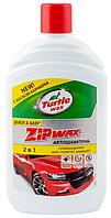 Автошампунь ZIP WAX Turtle Wax 0,5л