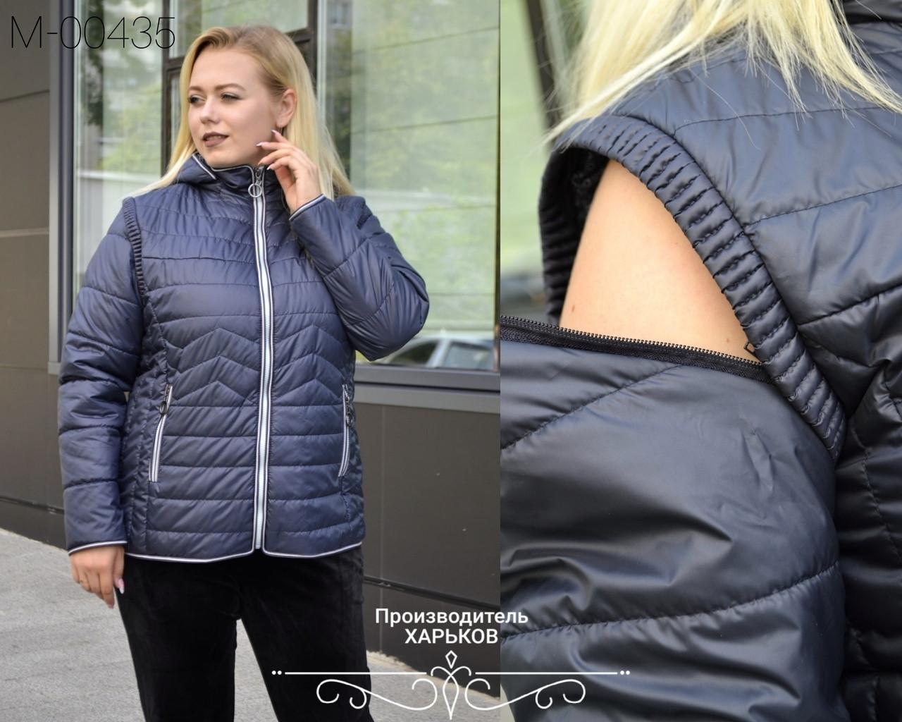 Куртка женская со съемными рукавами плащевка размеры 50 52 54 56 58 60 62, Женская демисезонная куртка жилет,со съемными рукавами