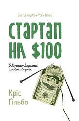 Книга «Стартап на 100$. Як перетворити хобі на бізнес»