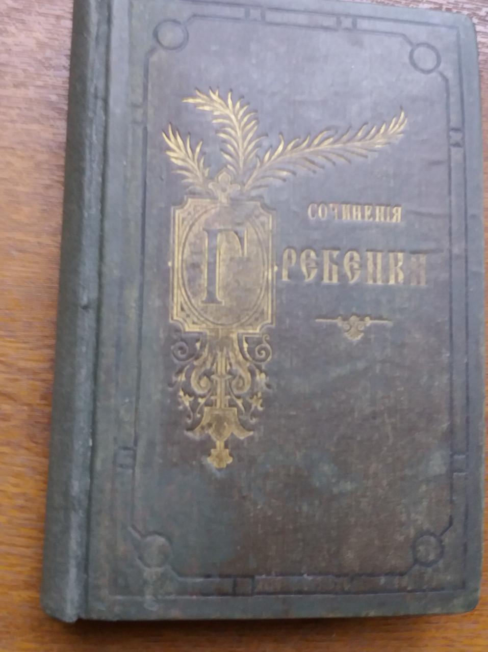 Твори Е. П. Гребінки 1862 рік, Чайковський та ін перше видання