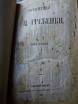 Твори Е. П. Гребінки 1862 рік, Чайковський та ін перше видання, фото 2