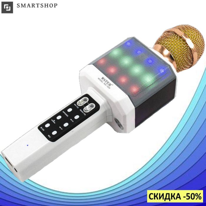 Микрофон караоке WSTER WS-1828 - Беспроводной караоке микрофон с динамиком и cветомузыкой Белый