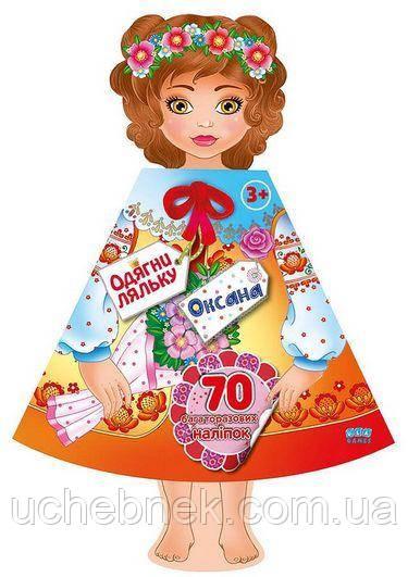 Одягни ляльку Оксана 70 багаторазових наліпок Вид: УЛА