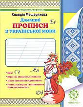 Домашні прописи з української мови Авт: Мещерякова К. Вид: Весна