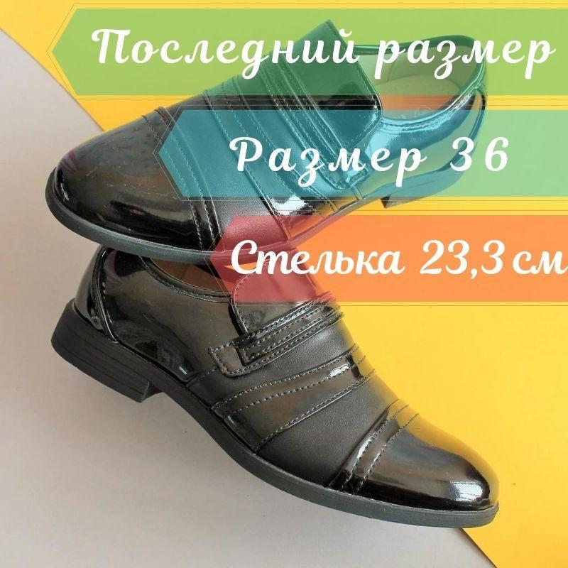 Туфли на мальчика подростковые школьная обувь тм Том.м р.36