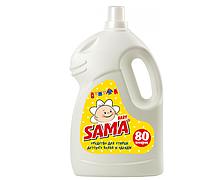 Средство для стирки SAMA Baby 4л