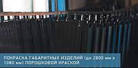 Порошковая окраска металлоконструкций