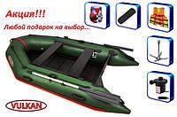 Акция!!! Купи надувную ПВХ лодку Vulkan и получи подарок на выбор