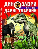 Книга для дітей: Динозаври та інші стародавні тварини, українською, F00012370