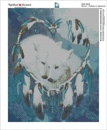 КДИ-0828 Набор алмазной вышивки Волки. Любовь и гармония, фото 2