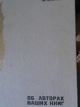 Агатів М. В. Про авторів ваших книг. Літературні композиції за матеріалами критичної та мемуарній літературі. 1072.