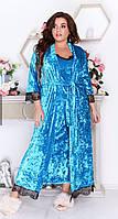Женский бархатный комплект: длинный пеньюар ночная сорочка и халат с кружевом бирюзовый батал 50 52 54