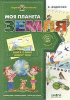 Подарок маленькому гению. Моя планета Земля (4-7лет) В. Федиенко Рос Школа