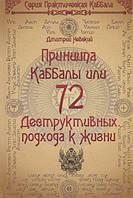 72 Принципа Каббалы, или 72 Деструктивных подхода к жизни. Невский Д.