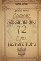 72 Демона Каббалы, или 72 Духа Лемегетона. Невский Д., фото 1