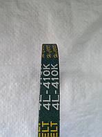 Ремень приводный 4L410K