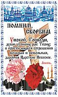 Рушник ритуальный * Помним , Скорбим * , габардин  № 6