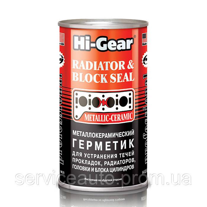Металлокерамический герметик для радиатора и двигателя Hi-Gear, 325 мл (HG9041)