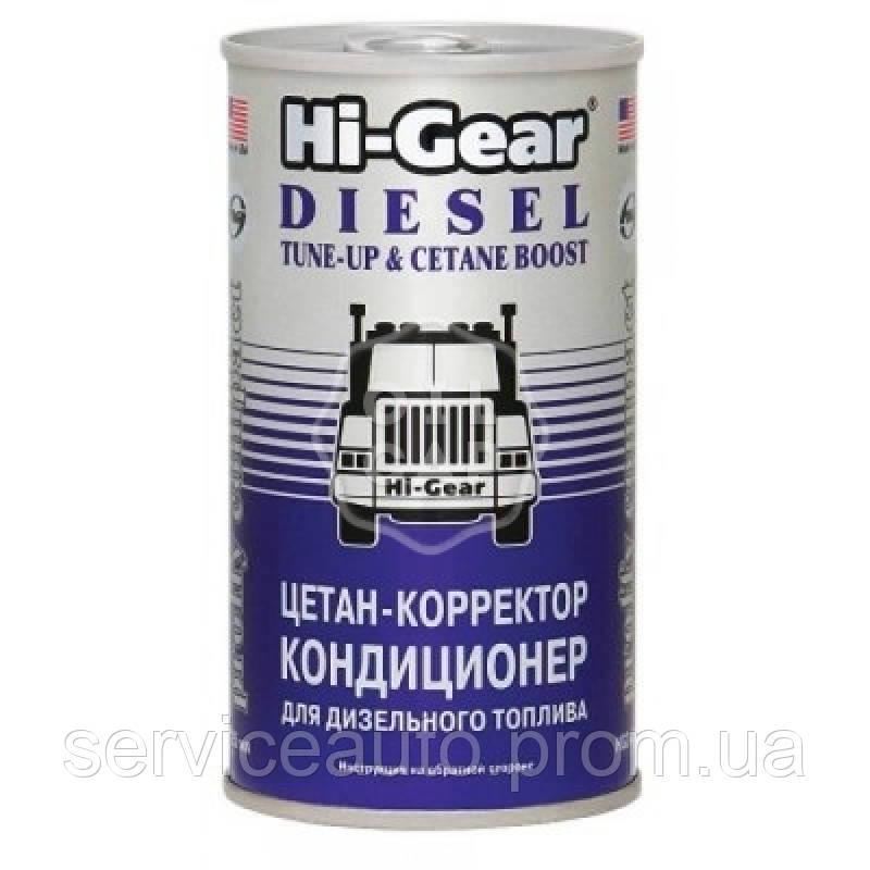 Цетан-корректор кондиционер для дизельного топлива Hi-Gear, 325 мл (HG3435)