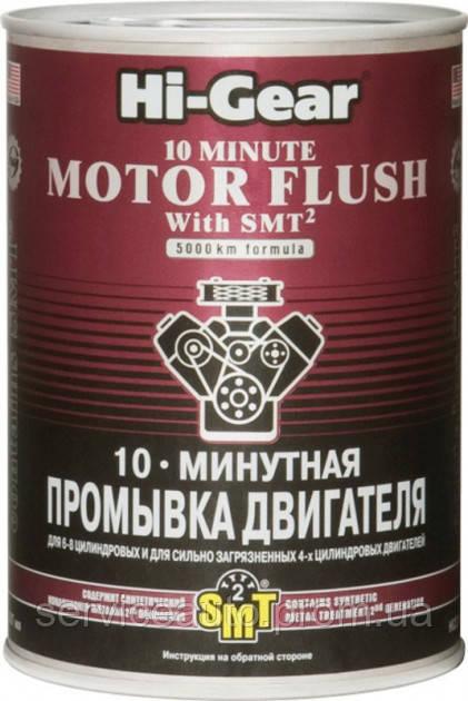 10-минутная промывка двигателя с SMT2 Hi-Gear, 887 мл (HG2219)