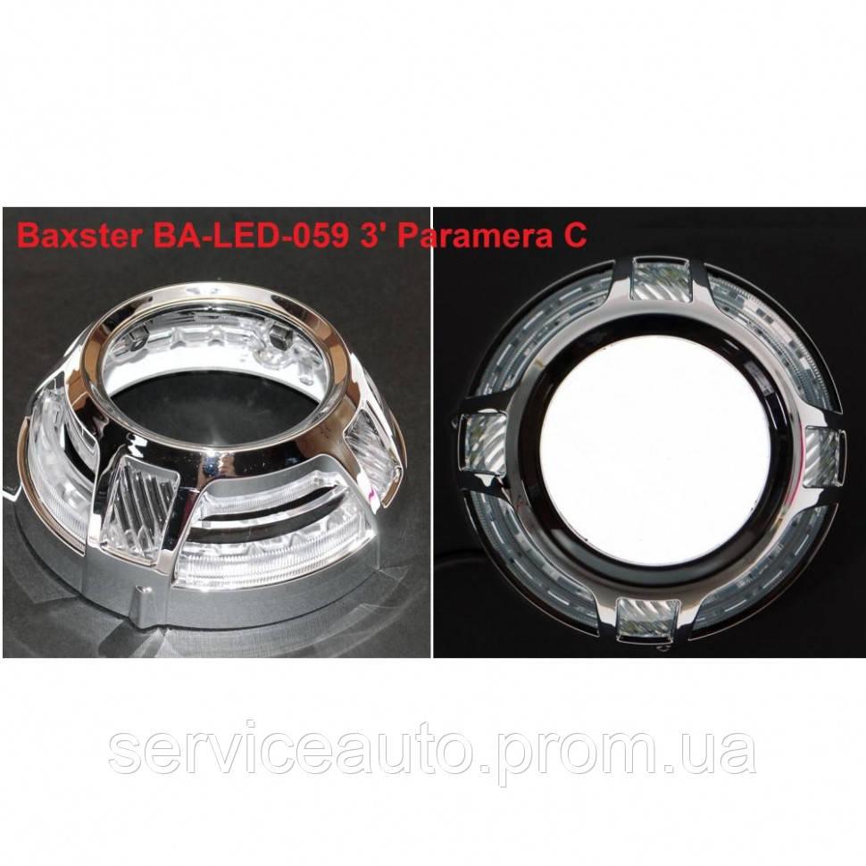 Маска для линз Baxster BA-LED-059 3' Paramera С (2шт) (27554)