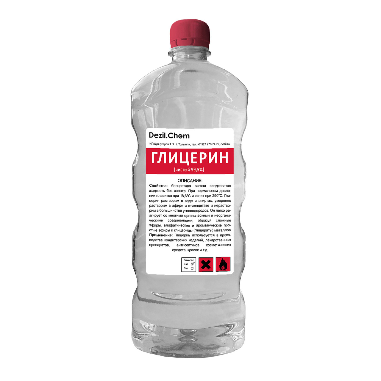 Глицерин фармацевтический 1л