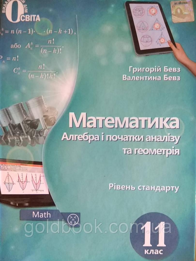 Математика 11 підручник