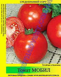 Насіння томату «Мобіл» 100 г