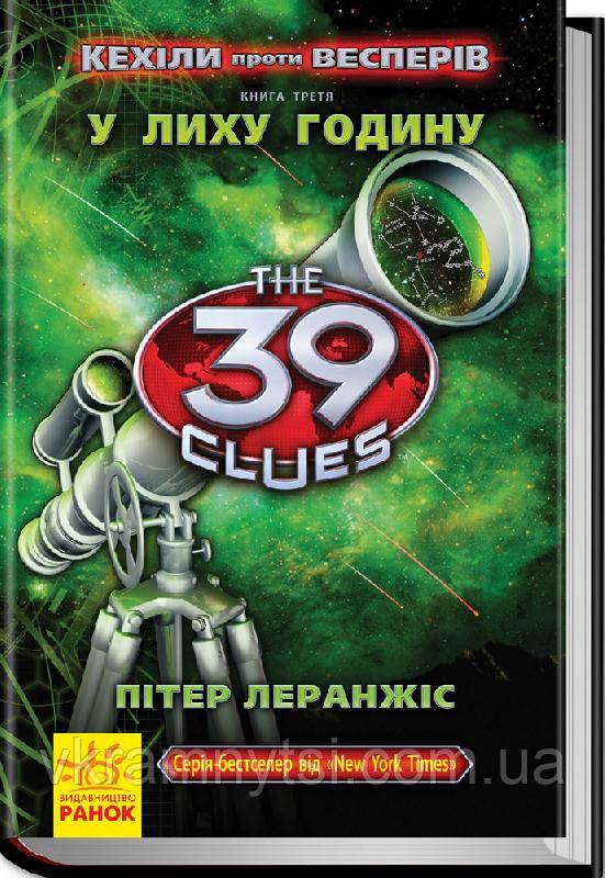 У лиху годину. Книга 3 (третя)   Кехіли проти Весперів   39 ключів