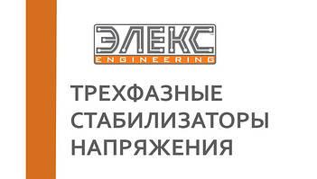 Трехфазные стабилизаторы ЭЛЕКС
