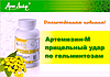 Долгожданный комплекс для борьбы с паразитами - Артемизин-М!