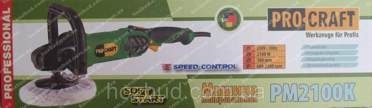 Полировальная машина Procraft PM2100K (плавный пуск, регулировка скорости)
