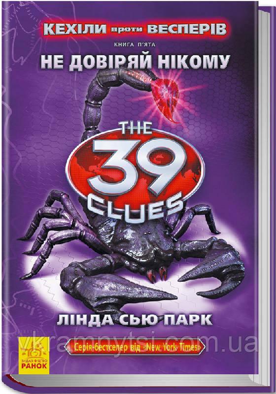 Не довіряй нікому. Книга 5 (п'ята) | Кехіли проти Весперів | 39 ключів