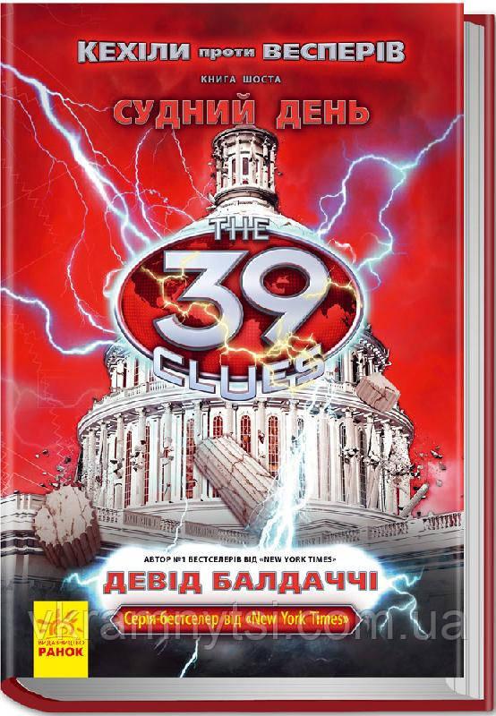 Судний день. Книга 6 (шоста) | Кехіли проти Весперів | 39 ключів