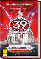 Судний день. Книга 6 (шоста) | Кехіли проти Весперів | 39 ключів, фото 1