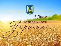 """Графік роботи ТОВ """"СЕНТРЕ"""" на День Незалежності в 2020р."""