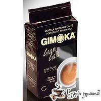 Кофе молотый Gimoka Гран Гала 250г