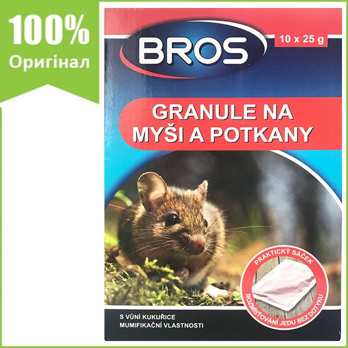 Гранулы для уничтожения грызунов (крыс, мышей), 250 г, от BROS, Польша (Оригинал), мумифицирующие