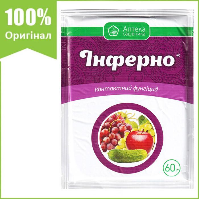 """Фунгицид """"Инферно"""" для винограда, плодовых культур, капусты, огурцов (60 г) от Ukravit, Украина"""