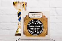 """Шоколадная медаль """"Справжньому чоловікові"""""""