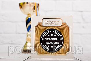 Шоколадная медаль Справжньому чоловікові