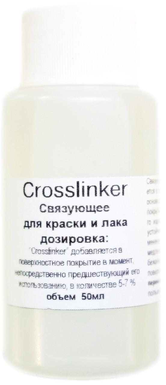 Крослинкер (для связи краски и кожи) 50мл.