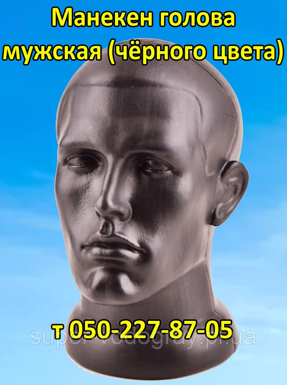 Манекен голова мужская (цвет - чёрный)