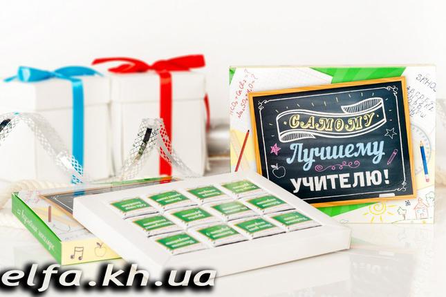 """Шоколадный набор """"Лучшему учителю"""" (12 шоколадок), фото 2"""