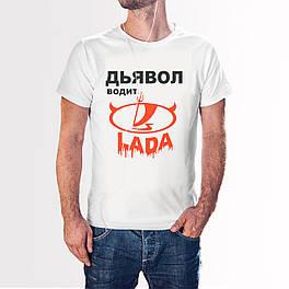 """Футболка мужская с принтом """"Дьявол водит Лада"""""""