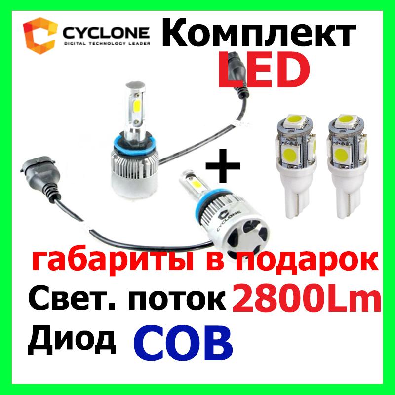 Светодиодные лед лампы Cyclone LED Н1,Н3,Н7, H11 5000K 2800Lm type 20