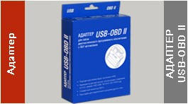 Адаптер USB - OBD II Орион для диагностики авто