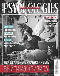 Psychologies журнал Психология №52 июль-август 2020
