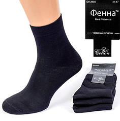 Шкарпетки чоловічі та жіночі